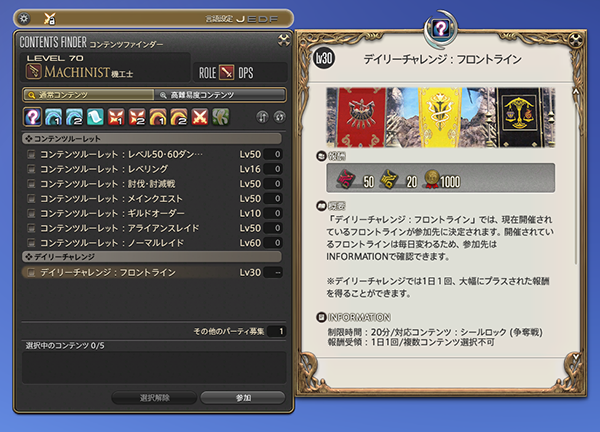 Ffxiv How To Change Icon